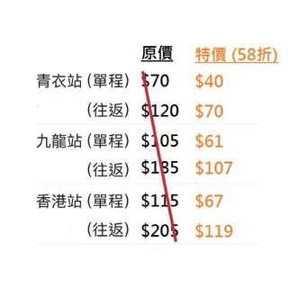 機場快線 58 折 車票 任何站 單程 來回程 均可 Airport Express  💥💥 最快可 1 小時內出票 💥💥