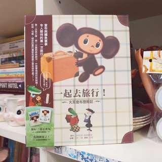 Cheburashka yebypawka 切布繪本書日本