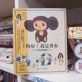 Cheburashka yebypawka 查布切布繪本書日本