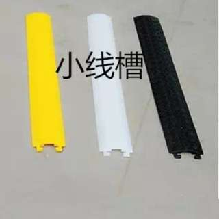 Floor cable protector (Plastic)