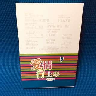 郑婉妮作品-爱情行上学 chinese story book about love & marriage