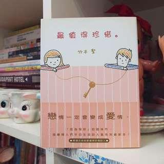 日本竹本聖最值得珍惜繪本書