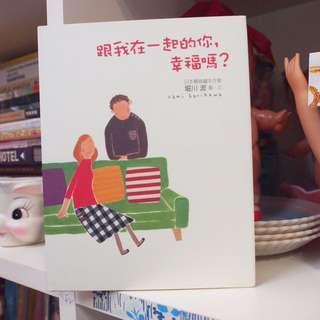 日本繪本書