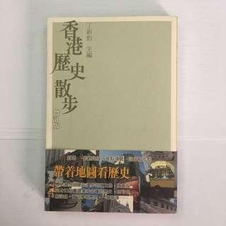 香港歷史散步