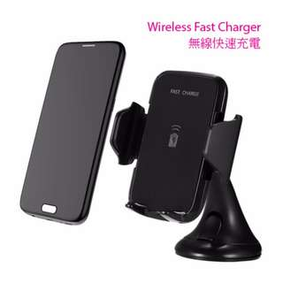 Qi Wireless Fast Car Charger 快速無線充電器 (車載設計)