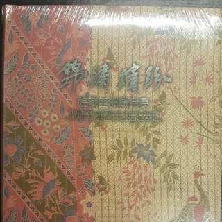 錦繡繽紛 故宮 典藏 書