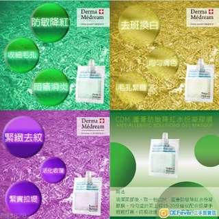 Derma Medream Dermatological Intelligent Masque Gel Mask 凝膠膜系列 30g $20