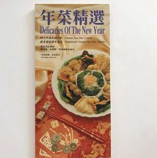 Bilingual cook book /cookbook - Delicacies of the New Year