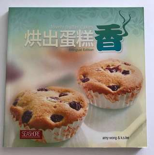 Bilingual Cook Book / Cookbook on Butter Cakes