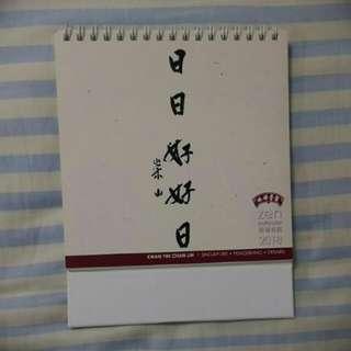 日日好好日 Zen Calendar (2018)