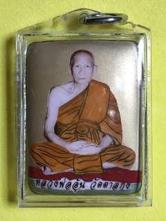 Luangpor Oun