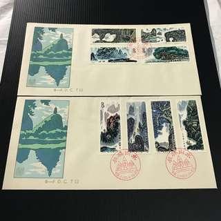 China Stamp - T53 桂林山水 首日封 FDC 中国邮票 1980