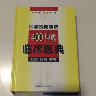 400 Types of Illness Book for Guasa