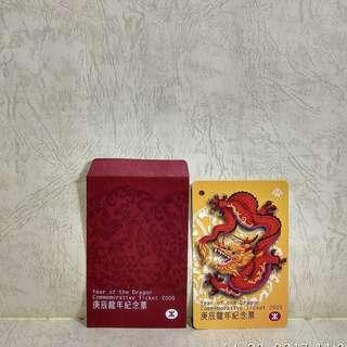 香港地鐵票-生肖