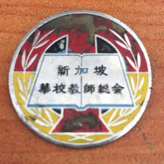 Vintage...Singapore Chinese School Teacher Metal Badge 新加坡華校教師縂会