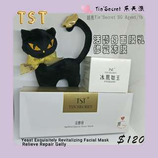 TST Yeast Mask & sleeping mask
