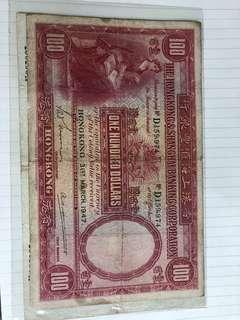 滙豐1947年100元