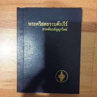 🚚 Bible in Thai Language