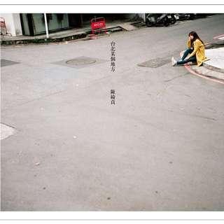 陈绮贞 - 台北某个地方
