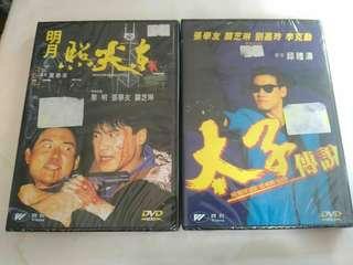 DVD Movies 罕有 全新 太子傳説 明月照尖東 DVD 張學友 關芝琳 黎明