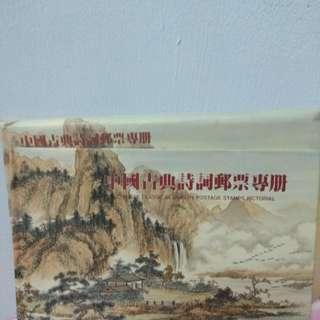 中國古典詩詞郵票專册