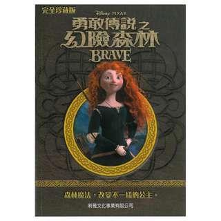 迪士尼電影故事-勇敢傳說-幻險森林完全版》 (Brave)