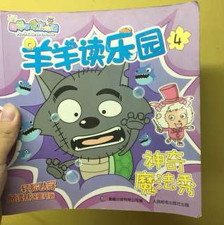 xi yang yang chinese han yu pin yin book for children