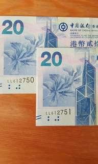中國銀行(2015)港紙20元_連號_靚号