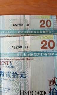 HSBC(2008)匯豐銀行_AS字冠_3條1_200 111_連号_豹子号_靚号