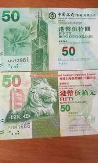 HSBC BOC 紙幣收藏 港幣 歡迎交換