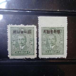 [lapyip1230] 民國限新疆貼用 1943年 複蓋錯體 DOUBLE OVERPRINT ERROR