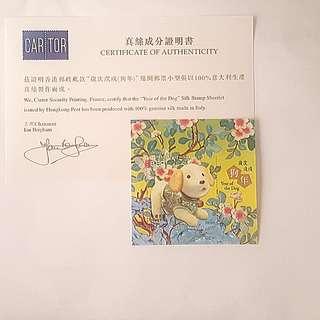 Dog Silk Stamp Sheetlet