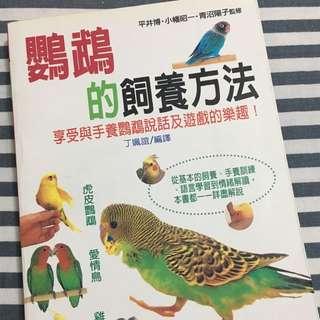 🚚 鸚鵡的飼養方法-大坤書局