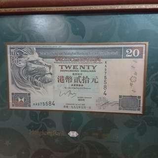 滙豐97年AA版20元紀念鈔連鏡框