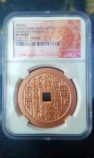 2016年NGC PF70 頂級分數山鬼八卦花錢大銅章 罕有 299枚冠軍分 平價出 藏家貨