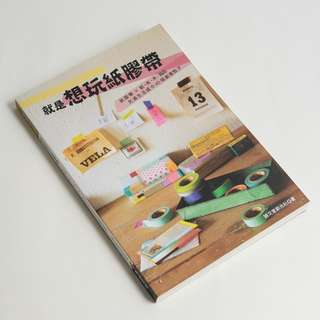 Taiwanese Masking Tape Craft Handmade DIY Book