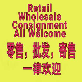 Consignment / Wholesale / Retail 寄售/批发/零售