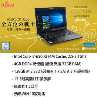 9成9新 (Windows 都未爆開) Fujitsu Lifebook U536X703B1 Intel Core7-6500U Notebook
