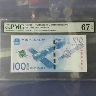人民币航天鈔壹佰元(已評级67EPQ)超靓号碼J6271838188