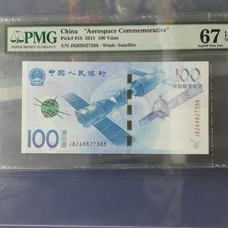 人民币航天鈔壹佰元(已評级67EPQ)超靓号碼J8269827388