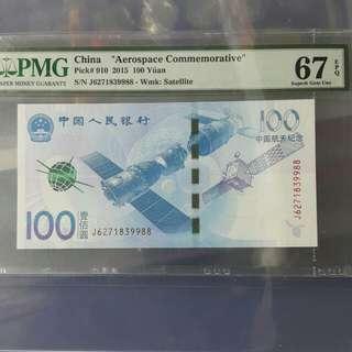 人民币航天鈔壹佰元(已評级67EPQ)超靓号码J6271839988