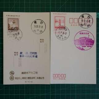 1989,92 台灣首日郵資明信片兩枚