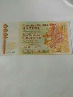 1985年 渣打 A版 一千元 $1000 紙幣 VF #434505