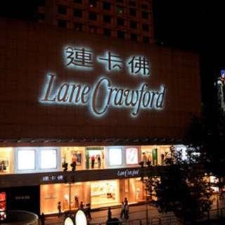 連卡佛 Lane Crawford 白金VIP, 購物9折優惠.