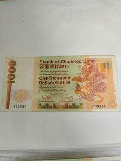 1988 渣打 一千元 金龍 HKD1000 紙幣 #126369