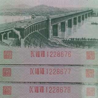 1962年 988冠 第三版 貳角 2角 中國人民銀行 紅三 3連號 極美品