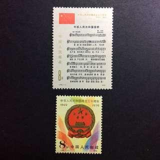 中國郵票 J45 + J46