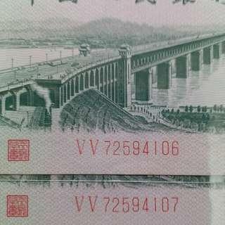 1962年 55冠 平板3羅 貳角 2角 兩國 2連號 中國人民銀行 極美品