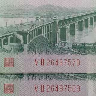1962年 52冠 平板2羅 貳角 2角 中國人民銀行 極美品