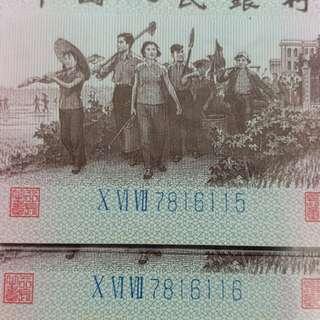 1962年 067冠 2連號 藍3 壹角 1角 中國人民銀行 極美品